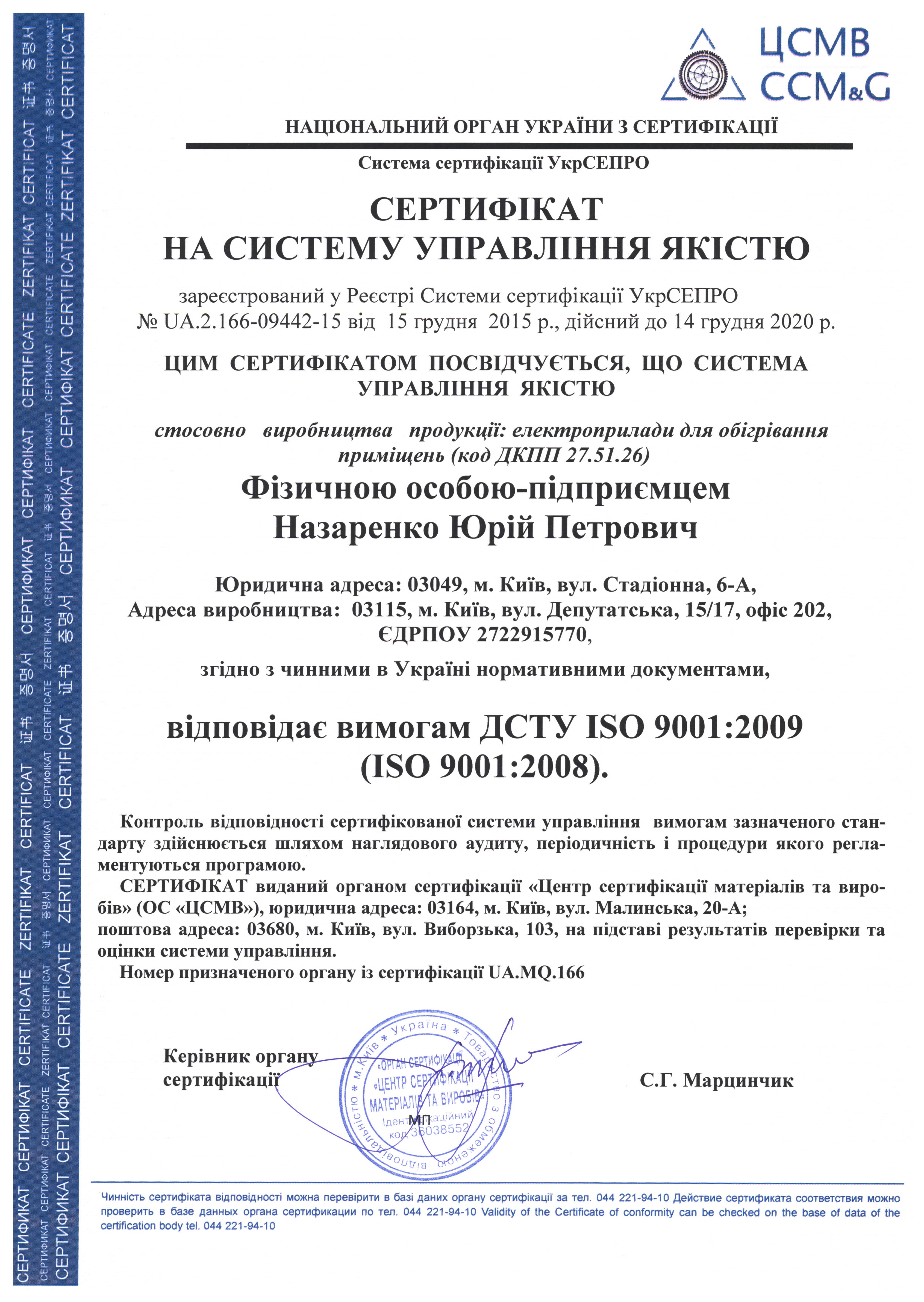 Инструкция о порядке согласования применения электрокотлов 2018
